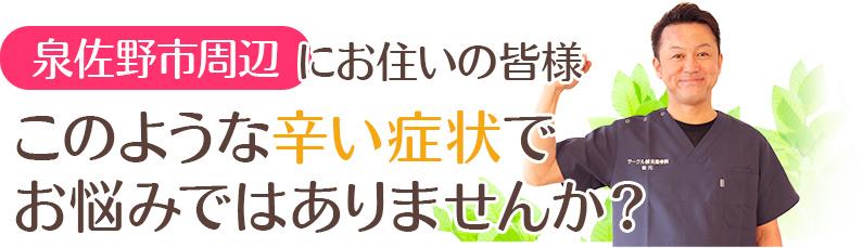 泉佐野市周辺にお住いの皆様、このような辛い症状でお悩みではありませんか?