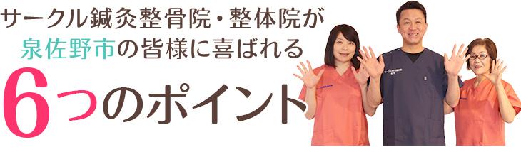 サークル鍼灸整骨院・整体院が泉佐野市の皆様に喜ばれる6つのポイント